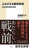 荻野 富士夫 (著)(1)新品: ¥ 950ポイント:29pt (3%)6点の新品/中古品を見る:¥ 948より
