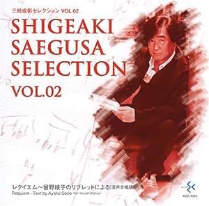 三枝成彰:セレクション Vol.2「レクイエム」