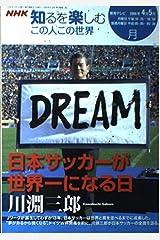 この人この世界 2006年 4ー5月 (NHK知るを楽しむ/月) ムック