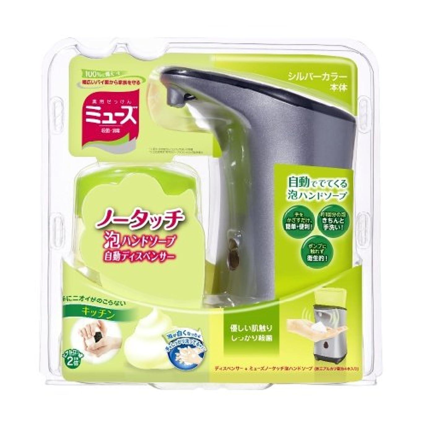 隙間下に同行アース ミューズ ノータッチ泡ハンドソープ キッチン 自動ディスペンサー 250ml ( 手洗い約250回分 ) 医薬部外品×3点セット ( 4906156800708 )