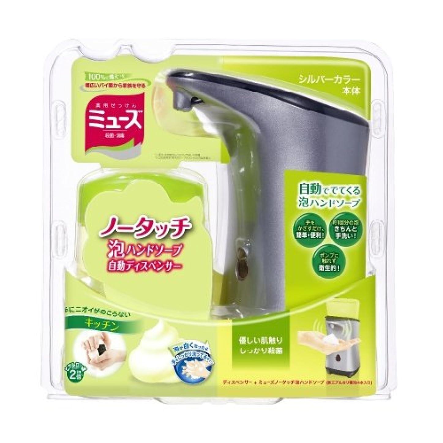襟嫌がらせ一見アース ミューズ ノータッチ泡ハンドソープ キッチン 自動ディスペンサー 250ml ( 手洗い約250回分 ) 医薬部外品×3点セット ( 4906156800708 )