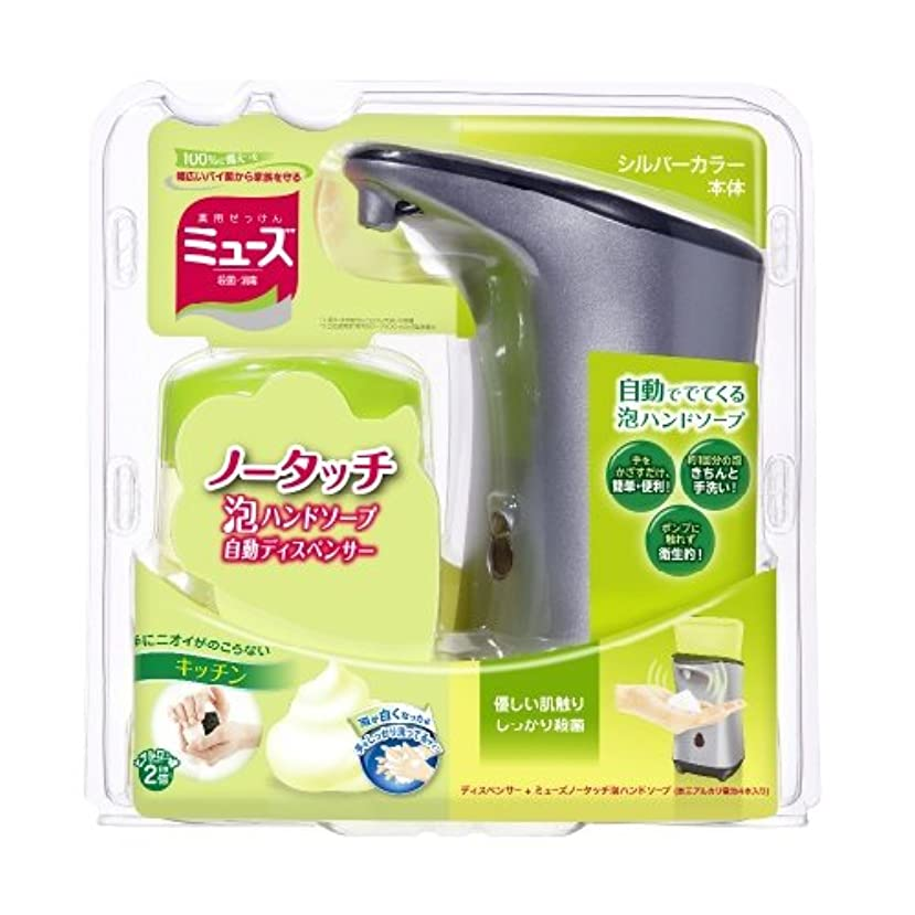 アース ミューズ ノータッチ泡ハンドソープ キッチン 自動ディスペンサー 250ml ( 手洗い約250回分 ) 医薬部外品×3点セット ( 4906156800708 )