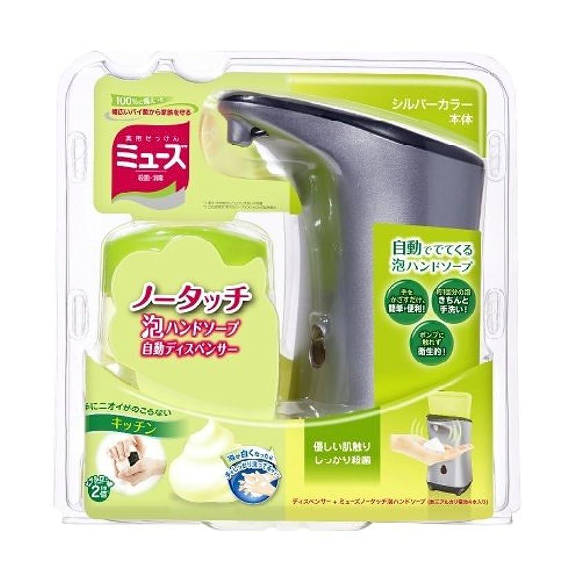 この未満会話アース ミューズ ノータッチ泡ハンドソープ キッチン 自動ディスペンサー 250ml ( 手洗い約250回分 ) 医薬部外品×3点セット ( 4906156800708 )