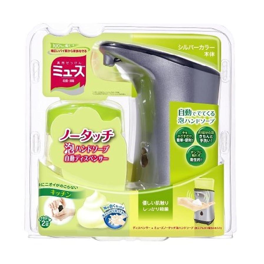 応じるセンチメンタル薄いですアース ミューズ ノータッチ泡ハンドソープ キッチン 自動ディスペンサー 250ml ( 手洗い約250回分 ) 医薬部外品×3点セット ( 4906156800708 )