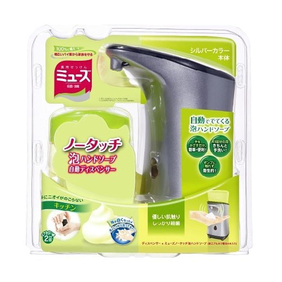 良心的力境界アース ミューズ ノータッチ泡ハンドソープ キッチン 自動ディスペンサー 250ml ( 手洗い約250回分 ) 医薬部外品×3点セット ( 4906156800708 )