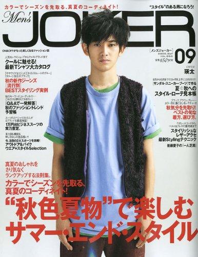 Men's JOKER (メンズ ジョーカー) 2009年 09月号 [雑誌]