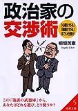 政治家の交渉術―「心服させる」「屈服させる」すごい仕掛け (成美文庫)