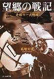 望郷の戦記―奇蹟の一式陸攻 (光人社NF文庫)