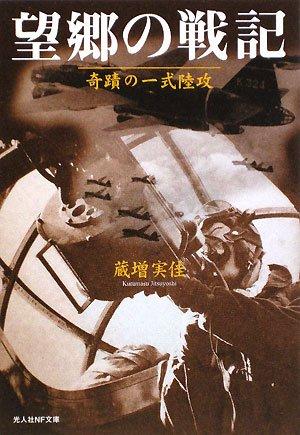 望郷の戦記—奇蹟の一式陸攻 (光人社NF文庫)