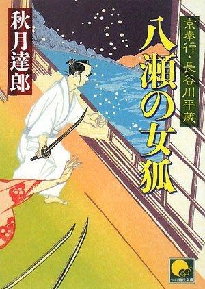 八瀬の女狐 京奉行長谷川平蔵3 (ベスト時代文庫)