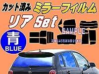 A.P.O(エーピーオー) リア (s) ベリーサ DC系 (ミラー青) カット済み カーフィルム DC5W DC5R マツダ