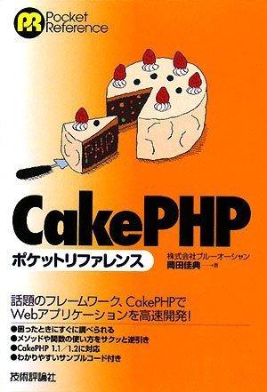 CakePHP ポケットリファレンス (Pocket Reference)