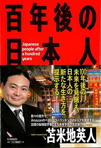 百年後の日本人