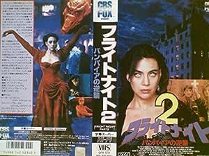 Amazon.co.jp: フライトナイト2 バンパイアの逆襲 [VHS]: ロディ・マクドウォール, ウィリアム・ラグズデール, マーク・アーウィン, トミー・リー・ウォーレス: ビデオ