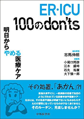 ER・ICU 100のdon'ts-明日からやめる医療ケア