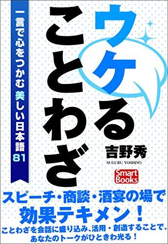 ウケることわざ 一言で心をつかむ美しい日本語81 (スマートブックス)の詳細を見る