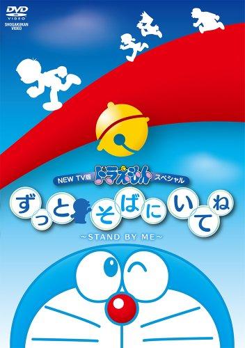 藤子・F・不二雄 原作 NEW TV版ドラえもんスペシャル ずっとそばにいてね~STAND BY ME~ [DVD]