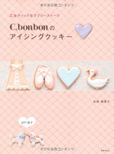 C.bonbonのアイシングクッキー 乙女ティックなラブリースイーツの詳細を見る