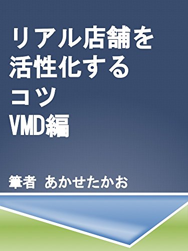 リアル店舗を活性化するコツ VMD編
