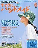 NHKすてきにハンドメイド 2015年 06 月号 [雑誌]