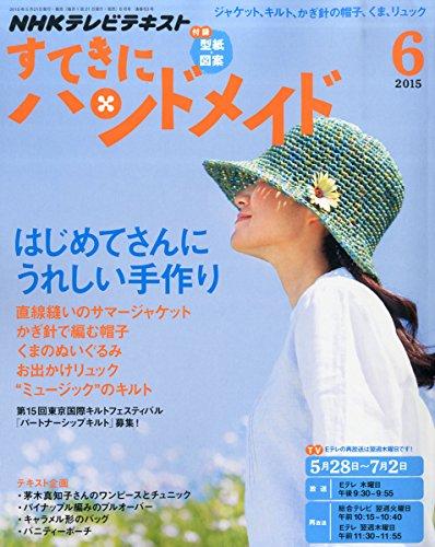 NHKすてきにハンドメイド 2015年 06 月号 [雑誌]の詳細を見る