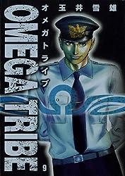 OMEGA TRIBE(9) (ビッグコミックス)