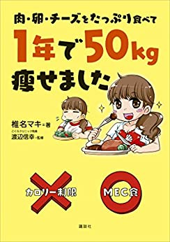 [椎名マキ]の肉・卵・チーズをたっぷり食べて 1年で50kg痩せました