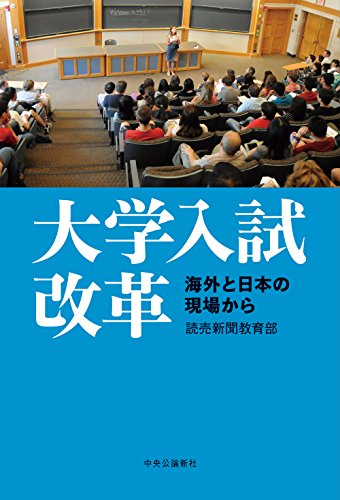 大学入試改革 - 海外と日本の現場から