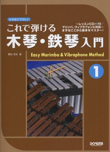 なるほどやさしい これで弾ける 木琴・鉄琴入門(1)~レッスンCD付/マリンバ、ヴィブラフォンに対応~ まずはここから基本をマスター!
