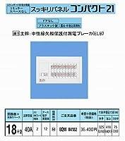 パナソニック スッキリパネル21 標準タイプ リミッタースペースなし 40A18+2 BQW84182