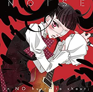 in NO hurry to shout;「ノイズ」