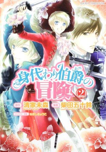 身代わり伯爵の冒険 第2巻 (あすかコミックスDX)の詳細を見る