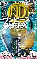 ワンピース最終研究11 最狂の一味「ロックス海賊団」と世界の秘密 (サクラ新書)