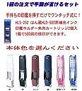 はん蔵 専用補充カートリッジHLS-252+HLD-502セット (HLD-502透明ピンク)