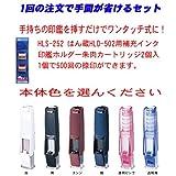 三菱鉛筆はん蔵 専用補充カートリッジHLS-252+HLD-502セット (HLD-502紺)