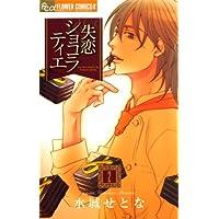 失恋ショコラティエ(2) (フラワーコミックスα)