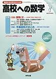 高校への数学 2017年 07 月号 [雑誌]