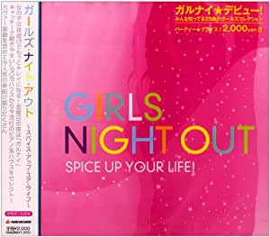 GIRLS NIGHT OUT!~SPICE UP YOUR LIFE!~