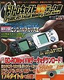 ドリームキャストVMデータ集 GD-ROM1枚付