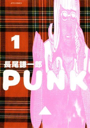 PUNK 1 (ジェッツコミックス)の詳細を見る