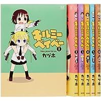 キルミーベイベー コミック 1-6巻セット (まんがタイムKRコミックス)