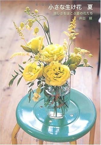 小さな生け花・夏―涼しさをはこぶ花たち