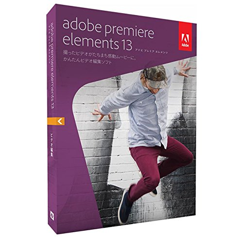 Adobe Premiere Elements 13 Windows/Macintosh版(Elements 14への無償アップグレード対象商品 2015/12/24まで)