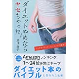 Amazon.co.jp: 改訂版 ダイエットやめたらヤセちゃった 電子書籍: 夏目 祭子: Kindleストア