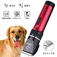 Milkee 犬用バリカン 猫用バリカン ペット バリカン 充電式コードレス 全身用 プロ用 低騒音