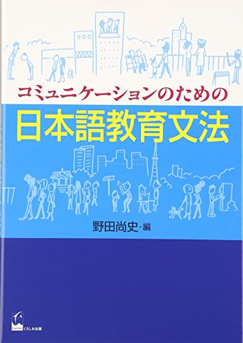 コミュニケーションのための日本語教育文法の詳細を見る
