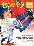 センバツ 第84回選抜高校野球大会公式ガイドブック 2012年 3/24号 [雑誌]