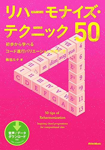 リハーモナイズ・テクニック50 初歩から学べるコード進行バリエーションの作り方
