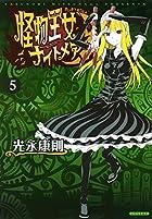 怪物王女ナイトメア 第05巻