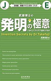 [武藤 佳恭]の武藤博士の発明の極意:日本語-英語バイリンガル・ブック:いかにしてアイデアを形にするか